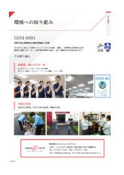 ISO14001/環境への取り組み 表紙画像