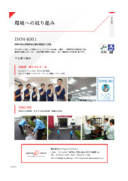 品質・環境への取り組み「ISO14001」 表紙画像