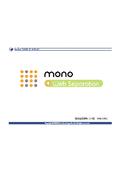 【製品資料】mono+WEB Separation 表紙画像
