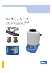 チェーンルブ CLK オイル潤滑システム 表紙画像