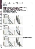 『スチール製オープン手摺ユニット』 表紙画像