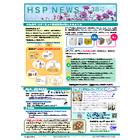 HSPニュース 38号 表紙画像