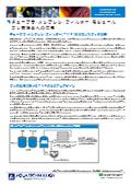 チューブラ・メンブレン・フィルター(TMF)モジュール ~フッ素除去処理への応用~