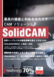 劇的に工具寿命を延ばす SolidCAM iMachining 表紙画像