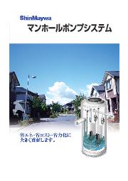 省エネ・省コスト・省力化に貢献 「マンホールポンプシステム」 表紙画像