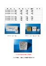 株式会社タカラ直線工業所 製品事例 表紙画像