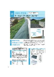 防草工法『つるガード工法』カタログ 表紙画像