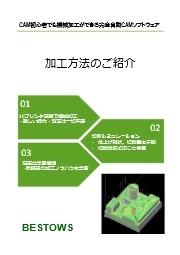 これだけ知っていればNCプログラムが作れます!加工方法のご紹介 表紙画像