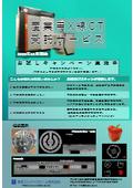 【新規事業開始!!】産業用X線CTによる受託撮像サービス 表紙画像