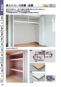 和室造作材『押入セット/中段棚・枕棚』 表紙画像