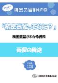 【資料】精密蒸留ってなに? Vol.3