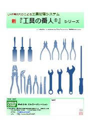 工具管理システム『新・工具の番人』シリーズ 表紙画像