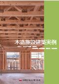【木造施設建築実例vol1】 2020年度版 老健施設、教育施設、事務所、その他