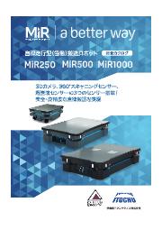 自律走行ロボット『MiR250/MiR500/MiR1000』 表紙画像