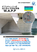 【ダブルチャンバー式加圧透水・透気試験機】W.A.P.P