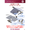 No.C7  主材質SUS製エア式ベルトガイダ.jpg