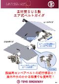 主材質SUS製エア式ベルトガイダ 表紙画像