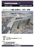 水性シランフッ素コーティング材『ポルトガードSF』 表紙画像
