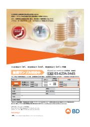 γ線照射3重包装シリーズ 環境モニタリング用培地 サンプル申請用紙 表紙画像