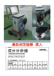 測定/金属成分をチェック!成分分析機(発光分光分析装置)の成分表 表紙画像