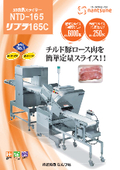 3D定量スライサー『NTD-165/リブラ165C』 表紙画像