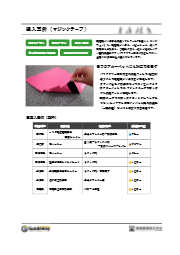 「歩導くん ガイドウェイ」導入事例(マジックテープ) 表紙画像