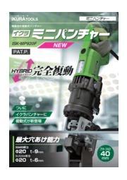 電動油圧複動式パンチャー「ミニパンチャーISK-MP920F」 表紙画像