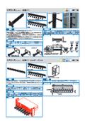 配線バー NPBARシリーズ カタログ