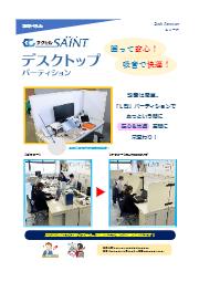 デスクトップパーテーション 表紙画像