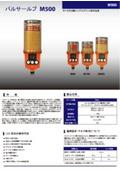 パルサールブM500大型自動給油装置 表紙画像