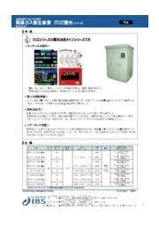 PSA酸素ガス発生装置ITOZ屋外シリーズ 表紙画像