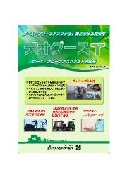 グース・ブローンアスファルト消臭剤『デオグースT』 表紙画像