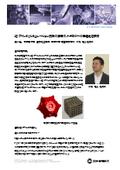 【金属3Dプリンタ導入事例】早稲田大学