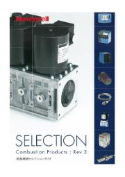 燃焼機器セレクションガイド 表紙画像