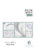 化粧品原料 オデシア社処方ガイド