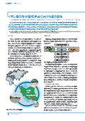 技術広報誌「i-net」 vol.58:イラン国の沿岸環境保全に向けた取り組み