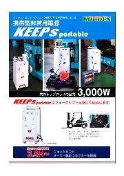 携帯型非常用電源『KEEPS portable』  表紙画像