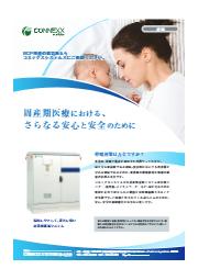 導入イメージ〈産婦人科向け〉中型産業用蓄電システム 表紙画像