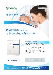 導入イメージ〈産婦人科向け〉中型業務用・産業用蓄電システム『BleuPOWER(TM)』 表紙画像