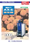 蒸気ボイラ『AX-E型』