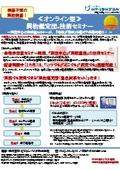 機器不要の異物検査! 異物鑑定団技術セミナー(オンライン型) 表紙画像