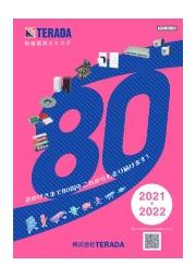【NEW】TERADA配線器具カタログ2021-2022 表紙画像