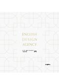 ENGLISH DESIGN AGENCY 見本帳