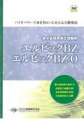 排水処理用微生物製剤 「エルビックBZ、エルビックBZ-O」 表紙画像