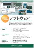 【技術情報】ソフトウェア 表紙画像