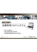設備管理/IoTシステム『SmartF』