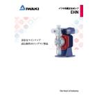 イワキ電磁定量ポンプ EHNシリーズ 表紙画像