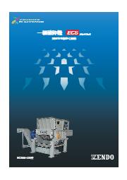 【リサイクルに最適】一軸破砕機 ECS SERIES/遠藤工業 表紙画像