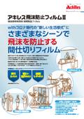 『アキレス飛沫防止フィルムII』製品資料
