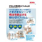 『アキレス飛沫防止フィルムII』製品資料 表紙画像